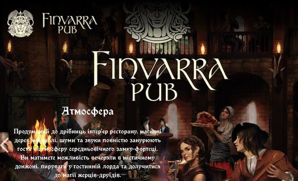 Встречайте новый столичный ПАБ Древне Европейской кухни на улице Дмитриевской - Finvarra Pub!