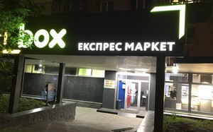 Еще один минимаркет!