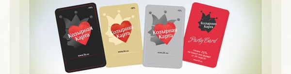 Картки знижок